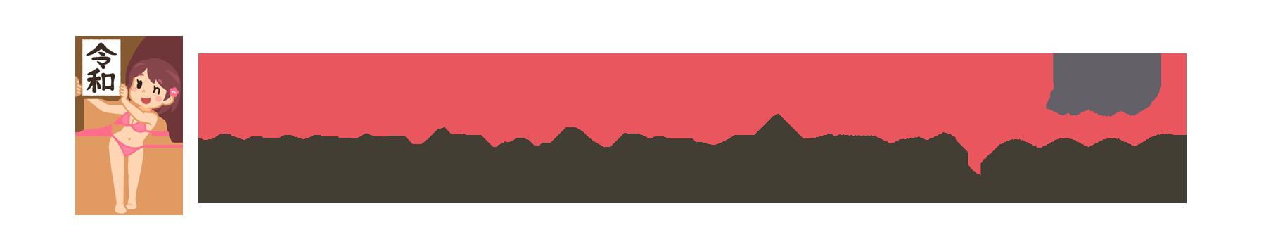 失敗しない有料アダルトサイト選び 2020