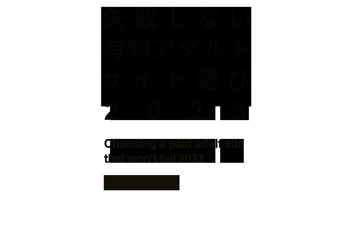 失敗しない有料アダルトサイト選び2018