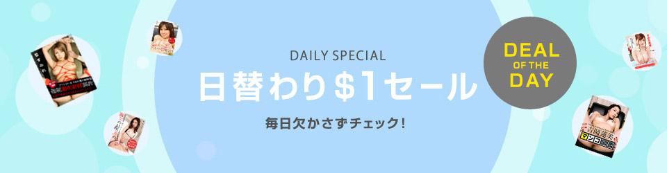 カリビアンコムプレミアム・日替わり1ドル動画