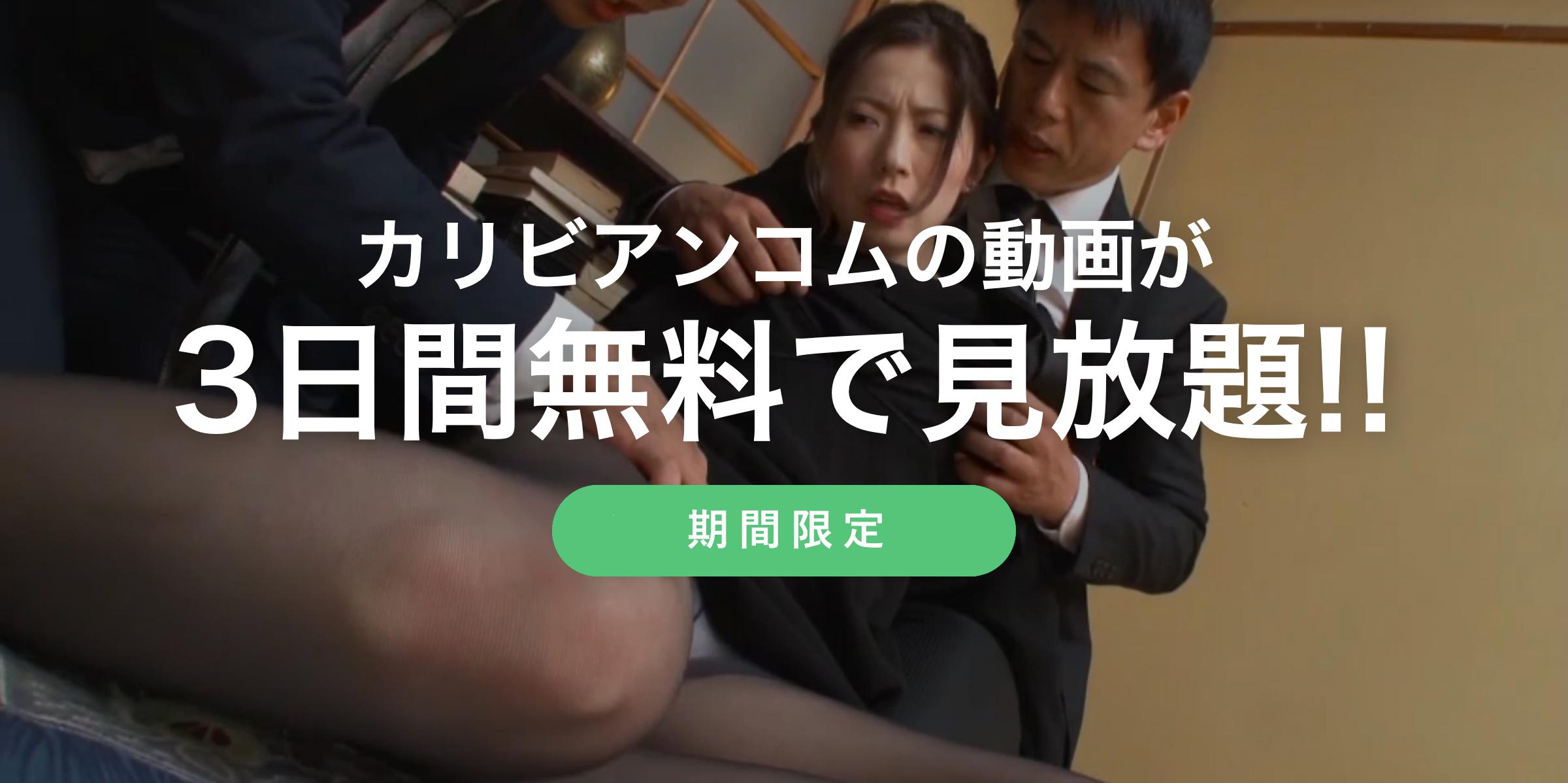 カリビアンコム・3日間無料見放題プラン