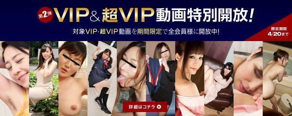 超VIP&VIP専用動画の一般開放第2弾